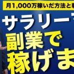 【副業で脱サラ】サラリーマンが副業で稼ぐための方法を徹底解説【月収1,000万】