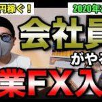 【月収10万円を稼ぐ】サラリーマンの副業FX入門(仮想通貨・為替)