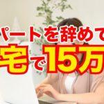 パート主婦から転身!パートを辞めて在宅で15万円稼ぐ奈良在住の主婦とは?!