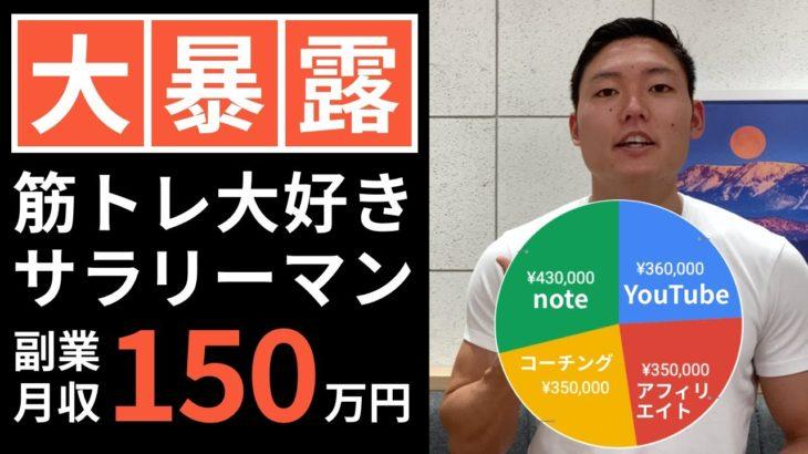 筋トレ大好きサラリーマンの副業月収150万円の内訳