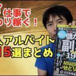 高収入アルバイト・副業15選まとめ(副業まとめシリーズ第2弾)