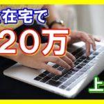 【在宅ワーク】初心者が完全在宅で月20万円稼ぐまで!安定収入を得ていくには?上級編