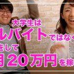 大学生はアルバイトではなく〇〇をして月20万円を稼ごう!