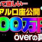 【バイナリー】気付いて欲しい…リアル口座公開200万円overの真実 【FX】