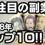 【副業解禁!!】2018年は副業元年!? 注目の副業ランキングトップ10!!