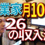 【副業】26の収入源公開!