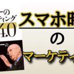 【在宅ワーク】スマホ時代のマーケティング4.0