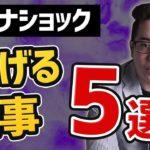 【在宅ワーク可】コロナショックで逆に稼げる仕事5選!
