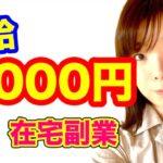 在宅副業で稼ぐ!時給5000円!主婦のスキマ時間にもオススメの在宅ワークを発表します