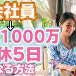 【おすすめ副業】会社員から週休5日で年収1000万円・自由になるには?