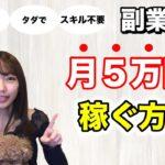 スキルなし・タダ・在宅で「副業で月5万円」を稼ぐ方法【3選】
