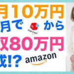 【 副業 在宅ワーク 】せどり 物販 で 月利益80万円!その方法とは!?