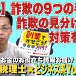 【副業】詐欺の9つの手口!詐欺の見分け方と対策を解説
