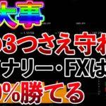 【超大事】この3つさえ守ればバイナリー・FXは勝てる!!!