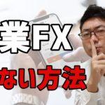 FXは副業にあたる?副業禁止の会社でバレずにトレードする方法