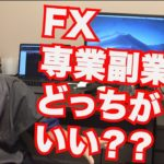 FX専業トレーダーと副業トレーダーどっちがいい?