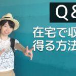 在宅でできる仕事で安定収入を得る方法【Q&A】