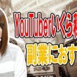 【衝撃】副業Youtuberで儲ける!?YouTuberの収入っていくら??