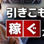 【保存版】引きこもりつつ稼ぐ方法【9つの方法/在宅ワーク特集】