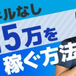 スキルなしで「副業で月5万円」を稼ぐ方法【ネタバレ:勉強しなさい】