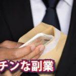 サラリーマン副業解禁!月に5~10万円稼げる楽な副業5選!
