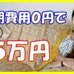 【在宅ワーク】初心者がアフィリエイトでいきなり5万円!誰でも出来るそのカラクリとは?