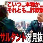 【副業】ネットビジネスのコンサルタント詐欺を見抜きたい!!