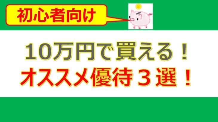 【10万円で買える!】オススメ優待3選!