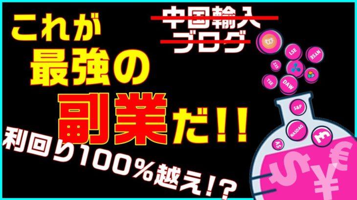 【副業】100万円で毎月6万円の収入?!事業M&Aの解説!
