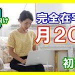 【在宅ワーク】初心者&ノースキルで月20万達成!クラウドソーシングとは?初級編