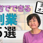 【2020年】主婦・会社員が副業で稼ぐ方法【スキマ時間に在宅でできる!】