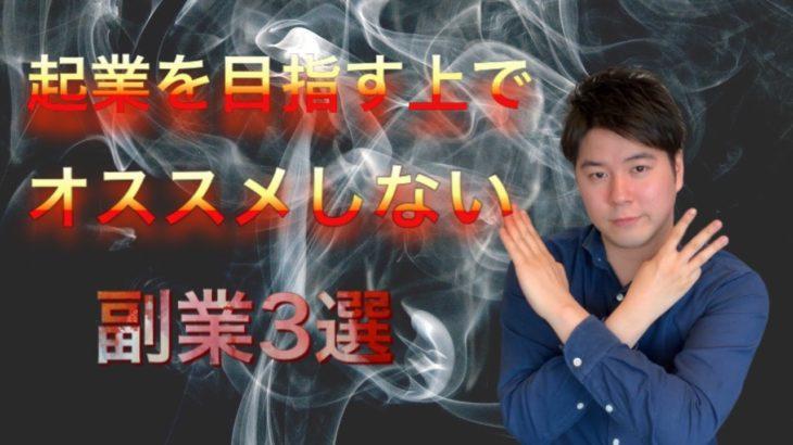 副業初心者が陥りがちなオススメできない副業3選【人気な副業ばかり!?】