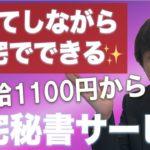 【在宅ワーク】主婦、会社員が、すぐに月5万円を稼げる 時給1100円からの【在宅秘書】の仕事の始め方