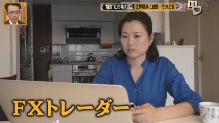 英EU離脱 FX凄腕主婦トレーダーが1日で500万稼ぐ(BREXIT, Japanese housewife, FX trader)