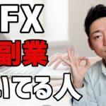 会社員や公務員の副業にFXは最適?副業FXで成功しやすい人3タイプ