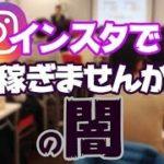 【インスタ】【怪しい副業】インスタで来る怪しいメッセージのその先に潜入!!