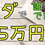 タダで月5万円稼ぐ方法!オススメの副業3選!