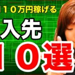 【メルカリ 副業】メルカリで月10万円副業で稼ぐ方法!仕入先を大公開!完全在宅での仕入れも。