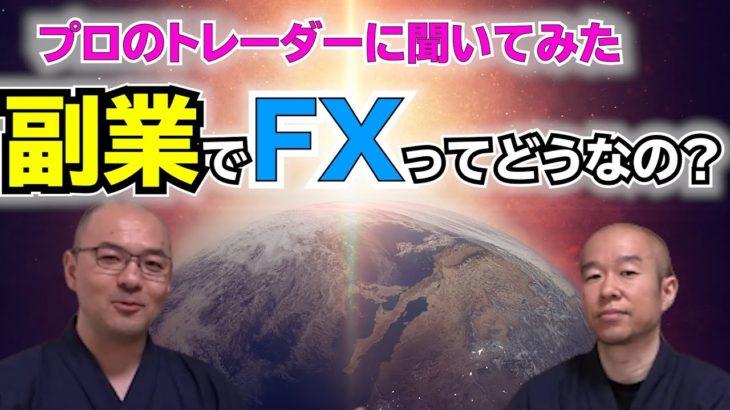 副業でFXはどうなのか? プロトレーダーを招いて聞いてみた!@ささっちのトレード大学チャンネル