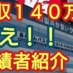 【店舗せどり】副業で驚愕の月収140万円超え!!