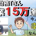 【大野と出会って人生変わった人シリーズ】 副業15万達成Tさん「今すごく人生が幸せです!」