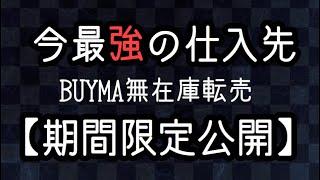 【期間限定公開】今1番稼げる最強の仕入先 本業より稼げる最強の副業!BUYMA無在庫転売