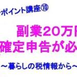 副業収入が20万円を超えた時は、確定申告が必要?
