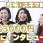 【副業】時給3000円の主婦!在宅・スキマ時間に10万円稼ぐ方法【メルカリで稼ぐ メルカリ転売】