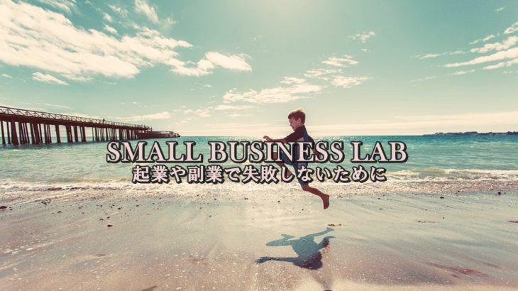 ネットビジネスの副業3ヶ月で月収10万円を稼ぐ