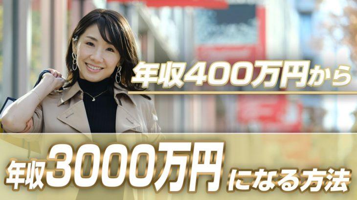年収400万円から年収3000万円になる方法
