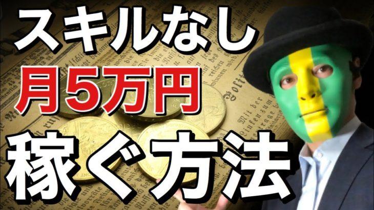 スキルなしで月に5万円稼ぐ方法(副業)
