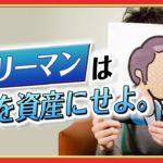副業で5億円稼ぐmotoさんがサラリーマンを続ける理由 @moto_recruit