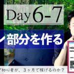 【DAY6-7】プログラミング初心者が副業で稼げるのか【Web制作入門】