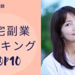 会社員にオススメ在宅副業ランキングTOP10